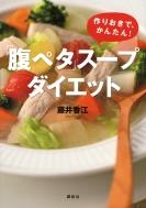 「腹ペタ」スープダイエット作りおきで、かんたん 講談社の実用BOOK