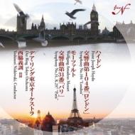ハイドン:交響曲第104番『ロンドン』、モーツァルト:交響曲第31番『パリ』 西脇義訓&デア・リング東京オーケストラ