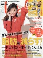 日経 Health (ヘルス)2018年 9月号