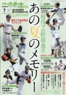 甲子園ヒーローたちの交差点 ベースボールマガジン 2018年 9月号増刊