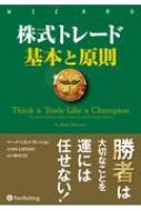 株式トレード基本と原則 ウィザードブックシリーズ
