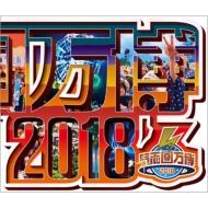 Kishidan Banpaku 2018