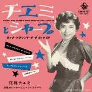チエミとシャープ〜ロック・アラウンド・ザ・クロック EP 【初回限定プレス】(7インチシングルレコード)