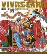 VIVRE CARD 〜ONE PIECE図鑑〜