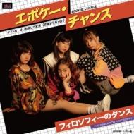 エポケーチャンス / はじめまして未来(佐藤まりあバージョン)(7インチシングルレコード)