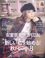 with (ウィズ)2018年 10月号 表紙:安室奈美恵