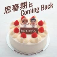 〜思春期 is Coming Back〜