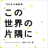 TBS系 日曜劇場「この世界の片隅に」オリジナル・サウンドトラック