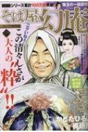 そば屋 幻庵 ひんやり爽快編 パーフェクト・メモワール