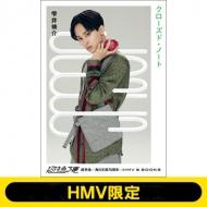 《超特急文庫2 タクヤ》 クローズド・ノート【HMV限定】