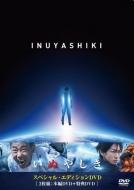 いぬやしき スペシャル・エディションDVD