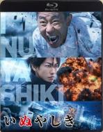 Inuyashiki Standard Edition