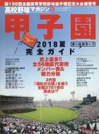 2018 甲子園 展望号 週刊ベースボール 2018年 8月 30日号増刊