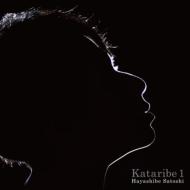 カタリベ1