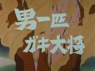 男一匹ガキ大将 コレクターズDVD <デジタルリマスター版> 想い出のアニメライブラリー 第94集