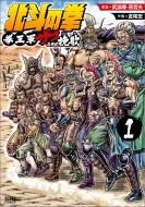 北斗の拳 拳王軍ザコたちの挽歌 1 ゼノンコミックス