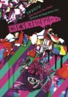 コドモドラゴン12th Oneman Tour「脳壊スツアー。」〜2018.05.03 Zepp DiverCity 〜【初回限定盤】