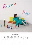 ギター弾き語り 大原櫻子 「Enjoy」