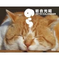 2019猫カレンダー のら 壁掛