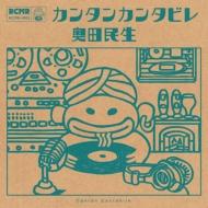 カンタンカンタビレ 【完全生産限定盤】(アナログレコード)