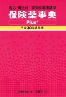 保険薬事典Plus+‐プラス‐ 適応・用法付 薬効別薬価基準 平成30年8月版