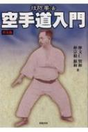 攻防拳法空手道入門 普及版