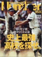 Sports Graphic Number (スポーツ・グラフィック ナンバー)2018年 8月 16日号