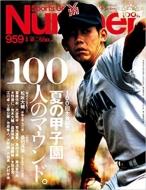 Sports Graphic Number (スポーツ・グラフィック ナンバー)2018年 8月 30日号
