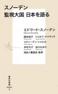 スノーデン 監視大国日本を語る 集英社新書