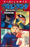 ヴィジランテ -僕のヒーローアカデミアILLEGALS-5 ジャンプコミックス