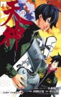 天神 -tenjin-11 ジャンプコミックス