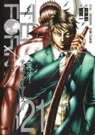 テラフォーマーズ 21 ヤングジャンプコミックス