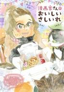 漫画家さんのおいしいさしいれ ホーム社書籍扱コミックス