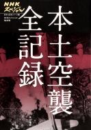NHKスペシャル戦争の真実シリーズ 1 本土空襲全記録