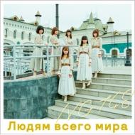 世界の人へ 【Type-C】(+DVD)