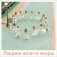 世界の人へ 【NGT48 CD盤】