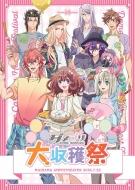 Damepri Anime Caravan Dai Shuukakusai