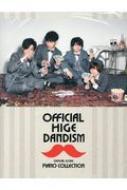 オフィシャル・スコア Official髭男dism / ピアノ・コレクション