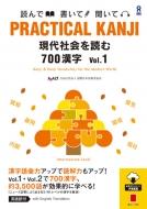 音声DL PRACTICAL KANJI 現代社会 を読む 700漢字 Vol.1