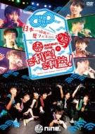 日本一縁起がいい夏フェス2018 祭nine.のご利益!ご利益!LIVE TOUR FILM