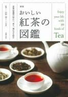 おいしい紅茶の図鑑 茶葉89種類の味わい、香り、淹れ方を紹介