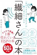 武田友紀/「繊細さん」の本 「気がつきすぎて疲れる」が驚くほどなくなる