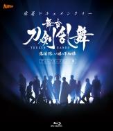 【Blu-ray】密着ドキュメンタリー 舞台『刀剣乱舞』悲伝 結いの目の不如帰 ディレクターズカット篇