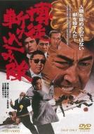 博徒斬り込み隊<東映 ザ・定番>[DVD]