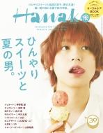 Hanako (ハナコ)2018年 8月 23日号