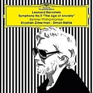交響曲第2番「不安の時代」:クリスチャン・ツィメルマン(ピアノ)、ラトル指揮&ベルリン・フィルハーモニー管弦楽団 (アナログレコード/Deutsche Grammophon)