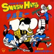 テルミー / 恋のハリキリボーイ (7インチシングルレコード)