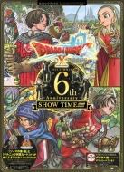 ドラゴンクエストX オンライン 6th Anniversary SHOW TIME!!!!!! Vジャンプブックス