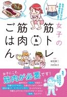 女子の筋トレ&筋肉ごはん ちゃんとキレイなカラダをつくる!