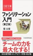 ファシリテーション入門 日経文庫
